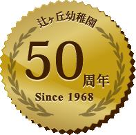 辻ヶ丘幼稚園は50周年を迎えました since1967