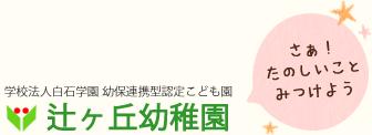 さあ!たのしいことみつけよう 辻ヶ丘幼稚園
