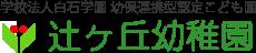 学校法人白石学園認定こども園 辻ヶ丘幼稚園