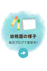 幼稚園の様子 毎日ブログで更新中!